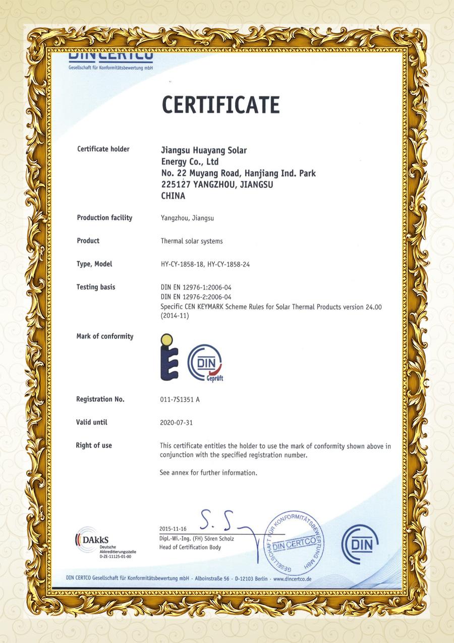2015年欧盟solar keymark认证