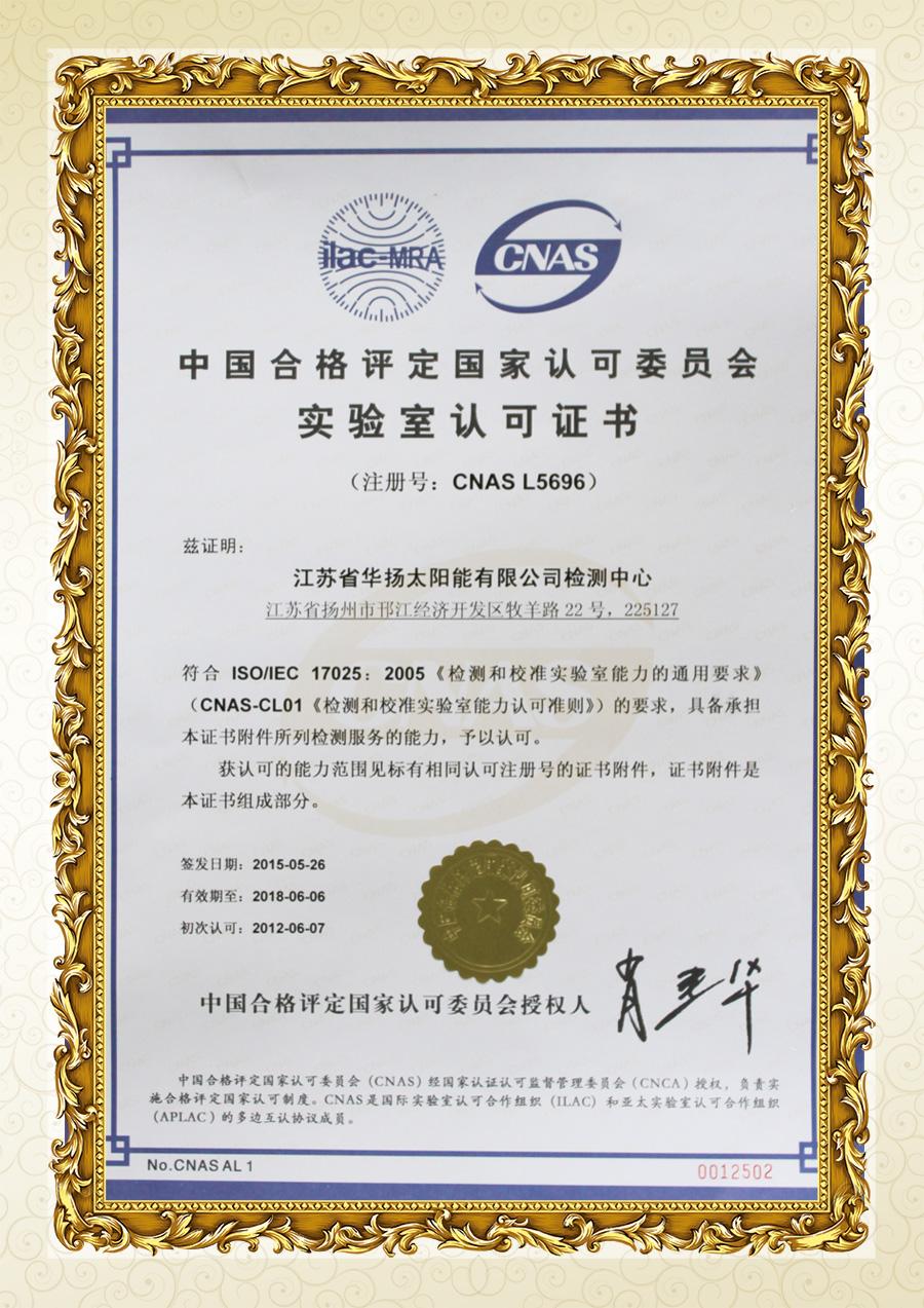 2015年实验室CNAS认可证书