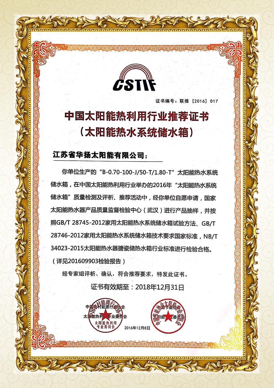 中国太阳能热利用行业太阳能热水系统储水箱推荐证书