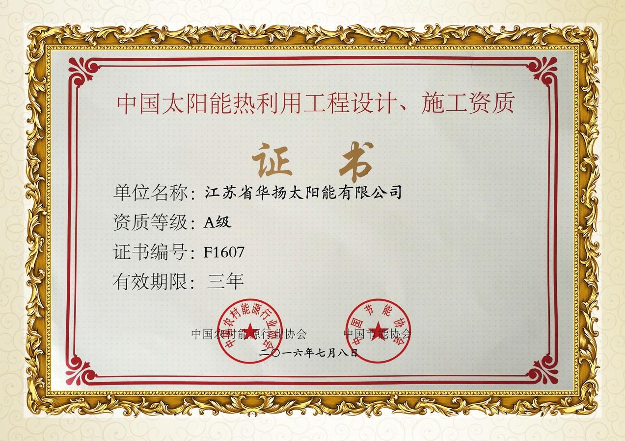 2016年行业协会A级资质证书