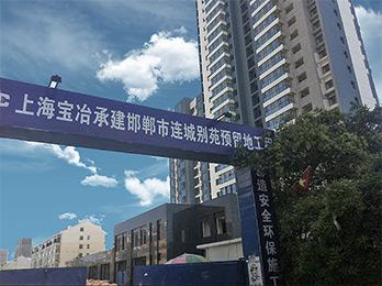 河北邯郸市连城别苑工程