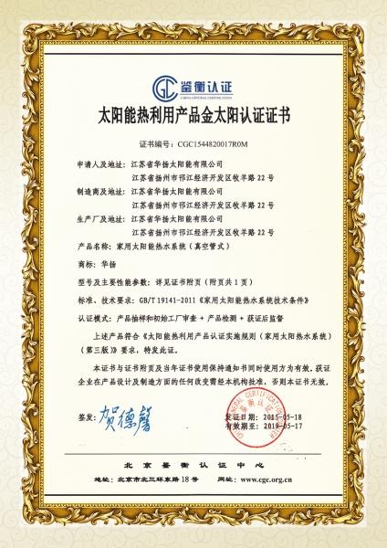 2015年金太阳认证