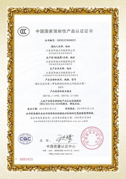 常规机3C证书