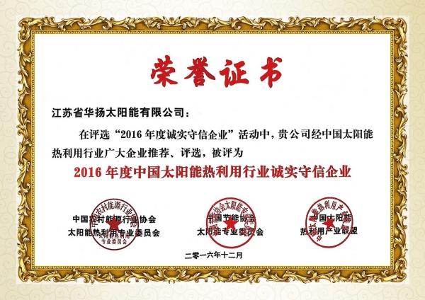 2016年度中国太阳能热利用行业诚实守信企业