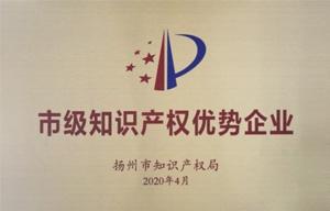 """江苏华扬被确定为""""2019年度扬州市知识产权优势企业""""!"""