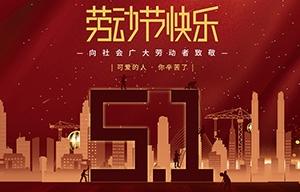华扬太阳能祝大家劳动节快乐!