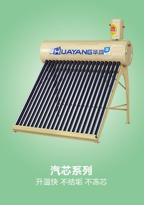 华扬太阳能汽芯系列