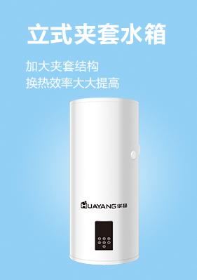 华扬太阳能唐圭搪瓷水箱中间图
