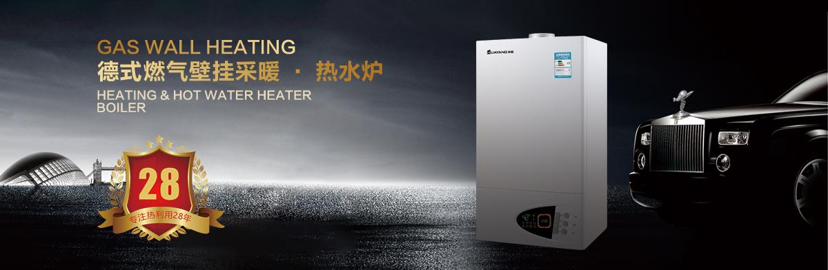 华扬太阳能燃气热水器