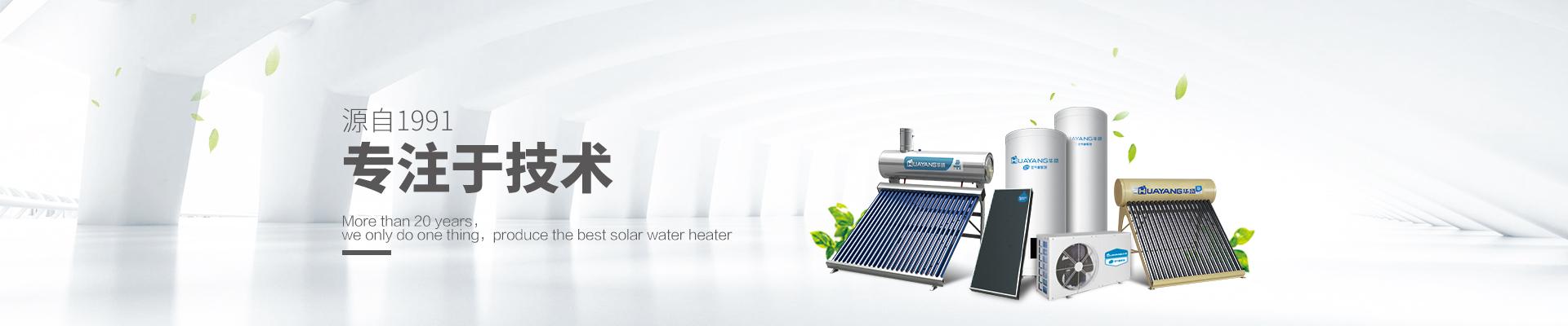 华扬太阳能