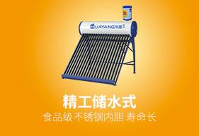 华扬太阳能精工系列