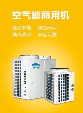 华扬太阳能空气能商用机