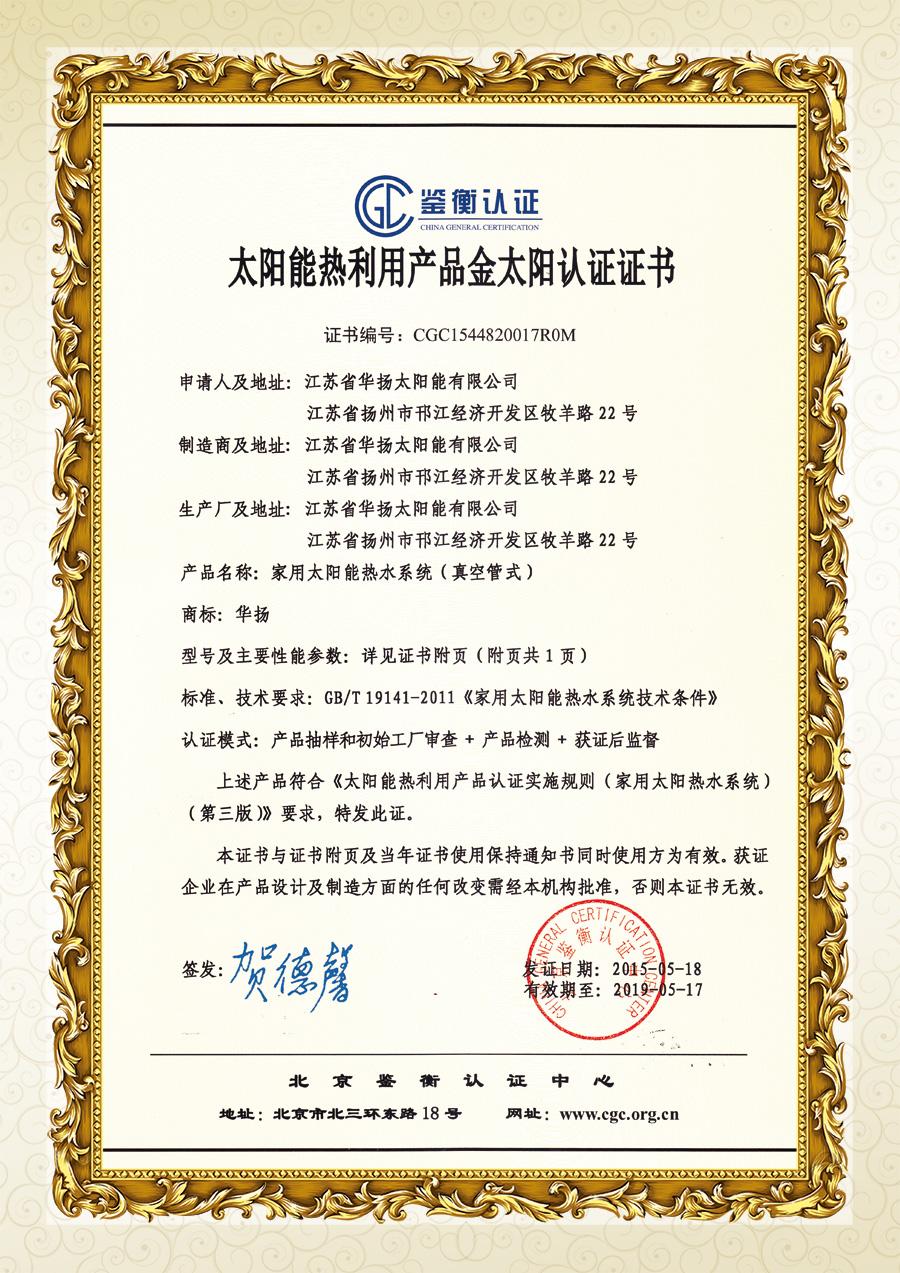 2015金太阳认证