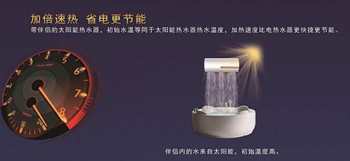 华扬太阳能热水器销售
