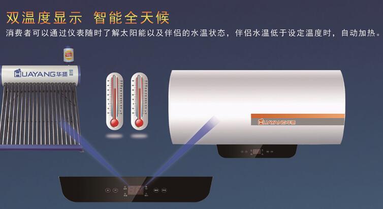 华扬太阳能热水器型号