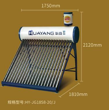 华扬太阳能热水器特点