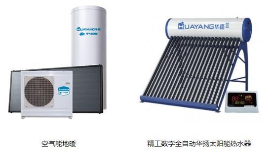 华扬太阳能热水器价格