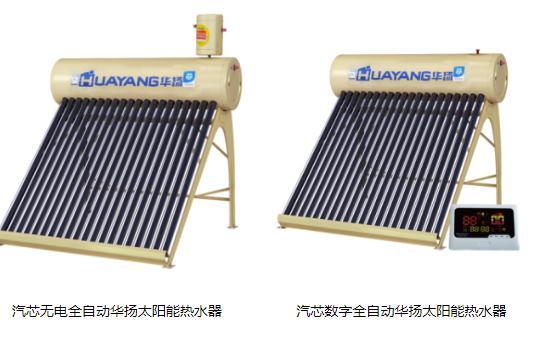 华扬太阳能热水器厂家